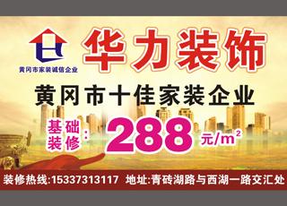 黄冈华力建筑装饰工程有限公司